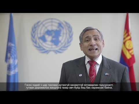 2020 оны Хүний эрхийн өдөрт зориулж НҮБ-ын Суурин зохицуулагч Тапан Мишрагийн хэлсэн үг