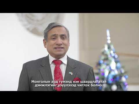 НҮБ-ын Суурин Зохицуулагч Тапан Мишрагийн Шинэ жилийн мэндчилгээ