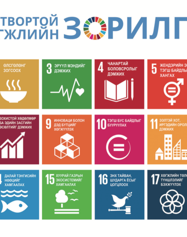 SDGs Action Guide Mongolia